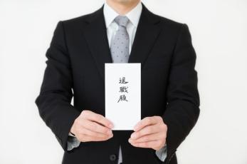 19雇用保険