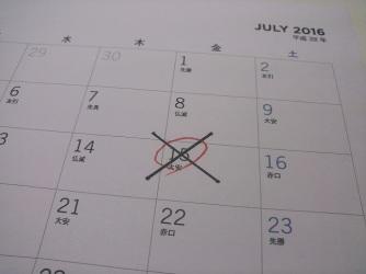 タイトル34.年次有給休暇が付与されない場合