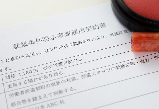 有期労働契約の更新条件の明示