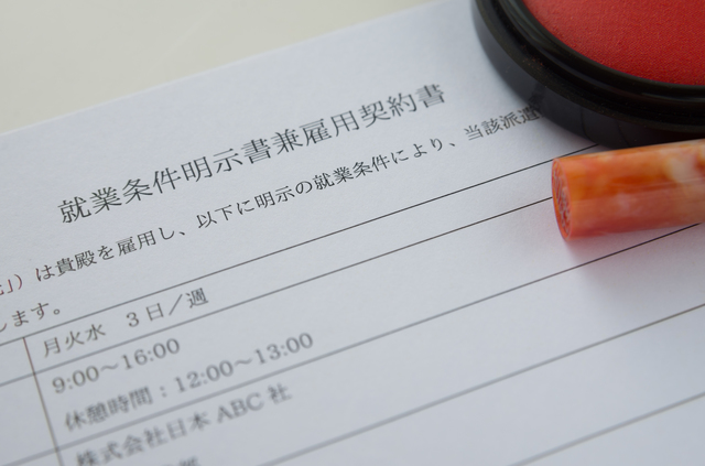 労働条件通知書の保管義務