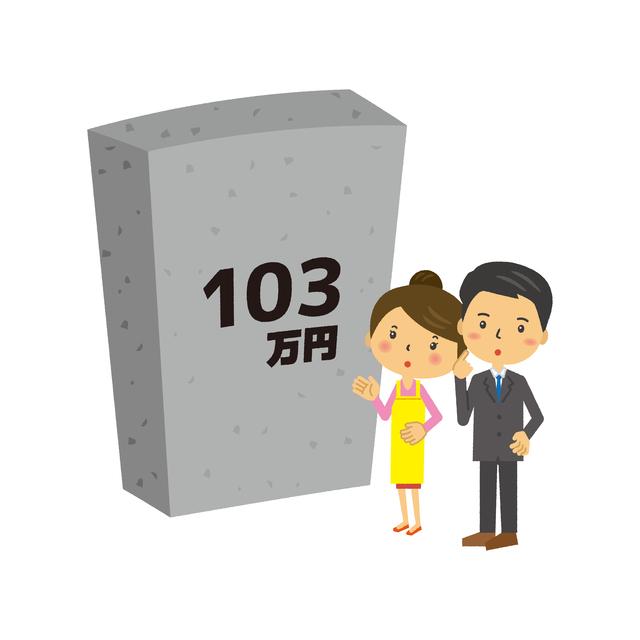 配偶者が扶養から外れる基準の変更