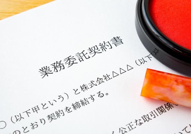 業務委託契約書というタイトルの雇用契約書