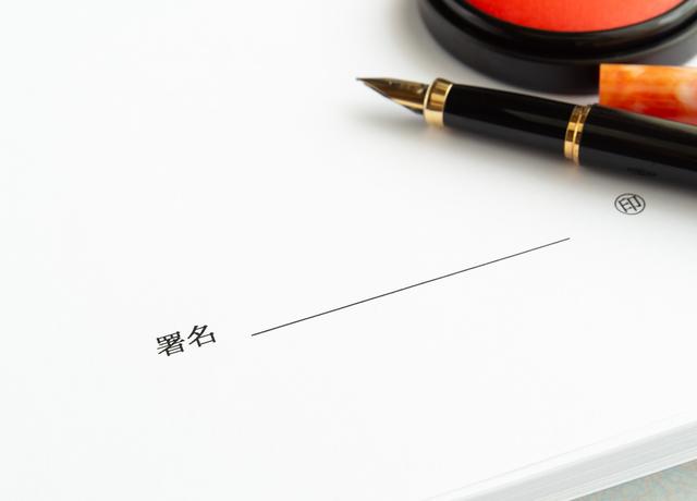 雇用継続給付手続きの署名・押印省略