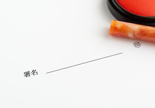 住民票・マイナンバーカード等への旧姓(旧氏)併記