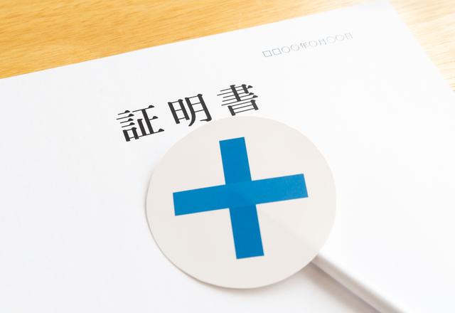 懲戒理由(事由)証明書の交付請求権