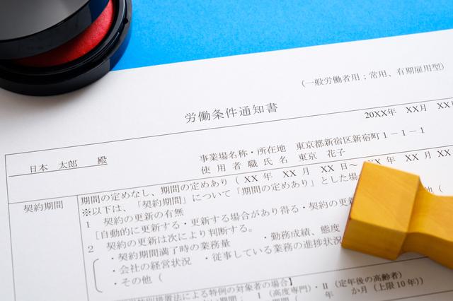 正社員の労働条件通知書