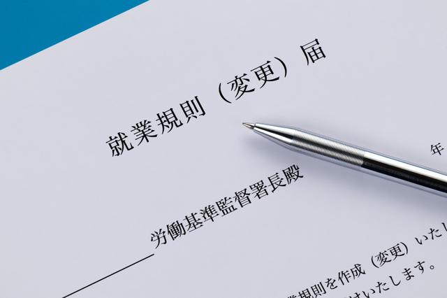 モデル就業規則の改定(令和2年11月版)