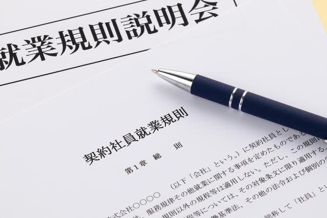 モデル就業規則の改定(令和3年4月版)
