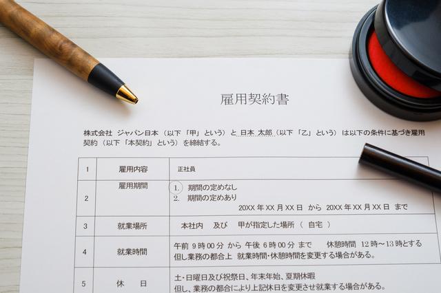 労働条件通知書と雇用契約書